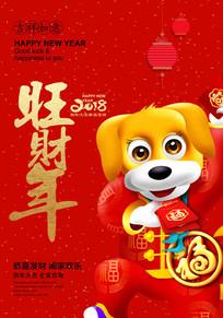 喜庆狗年春节海报