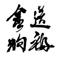 原创金狗送福书法字