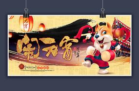 中国传统节日元宵节宣传展板 PSD