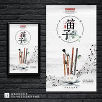 中国风简约笛子宣传海报