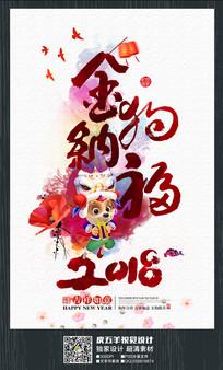 中国风金狗纳福海报