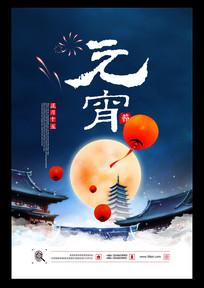 中国风元宵节活动海报设计 PSD