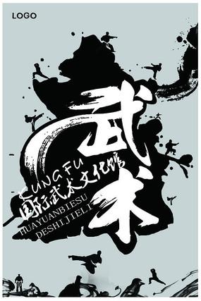 中国水墨武术文化海报