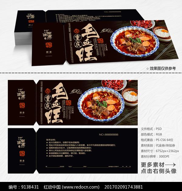 重庆毛血旺代金券图片