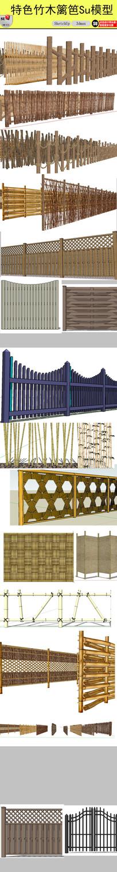 竹木篱笆SU模型