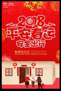 2018春节回家过年海报