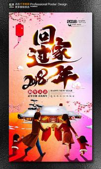 2018春节回家过年宣传海报