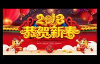 2018狗年恭贺新春新年海报