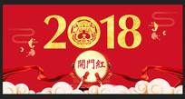 2018开门红海报设计