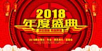 2018年度盛典背景