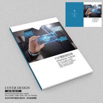 P2P理财金融宣传画册封面