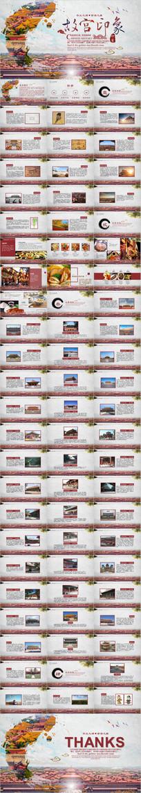 北京故宫紫禁城旅游宣传PPT