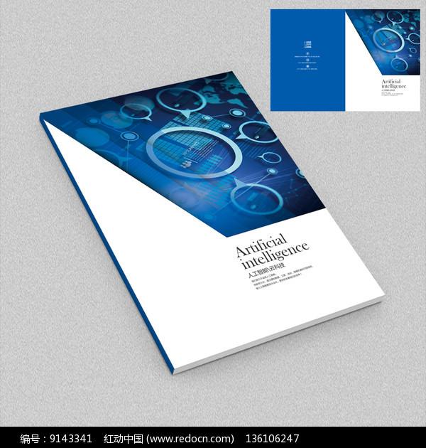 财务数据分析报告宣传册封面PSD素材下载(编号9143341)
