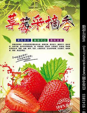 草莓采摘季海报