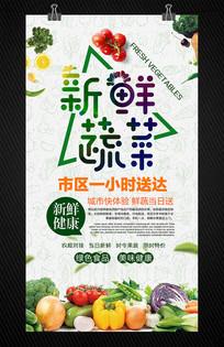 超市商店新鲜蔬菜促销活动海报