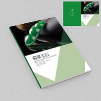 翡翠玉器珠宝店宣传册封面