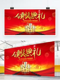 大气春节颁奖典礼晚会背景展板