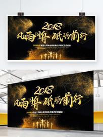 大气金色年会颁奖典礼展板设计