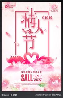 粉红情人节海报