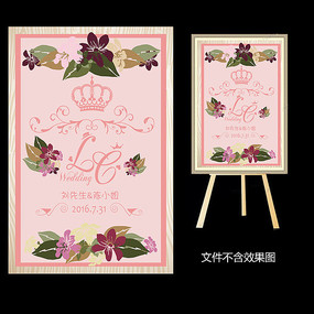 粉紫色花卉婚礼水牌设计