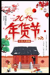红色新年年货节海报模板