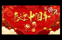 红色喜庆中国年海报