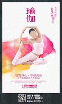 健身瑜伽招生海报