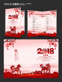 简约2018春节晚会节目单