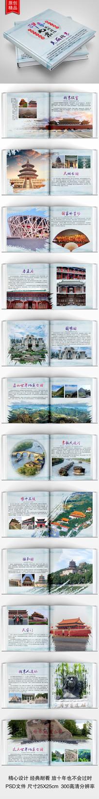 经典中国风北京印象旅游画册