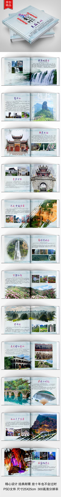 经典中国风贵州印象旅游画册