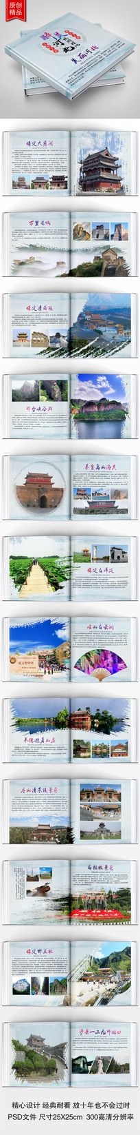 经典中国风河北印象旅游画册