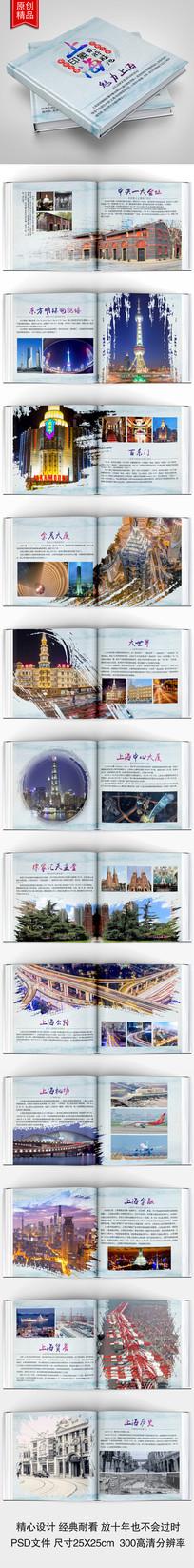 经典中国风上海印象旅游画册