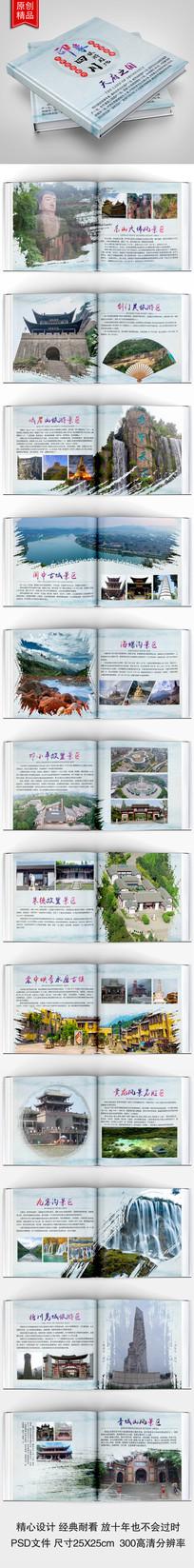 经典中国风四川印象旅游画册