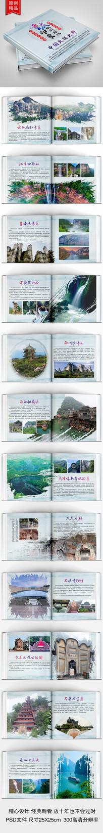 经典中国风重庆印象旅游画册