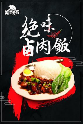 绝味卤肉饭中国风美食海报