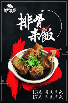 排骨米饭中国风美食海报