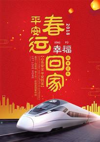 平安春运回家过年节日海报