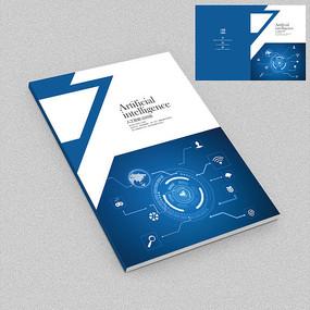 人工智能科技电子画册封面