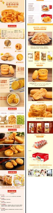 肉松饼详情页模板