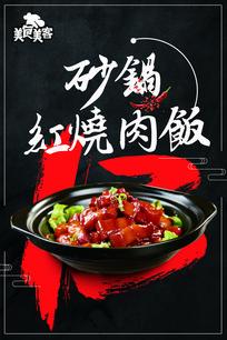 砂锅红烧肉中国风美食海报