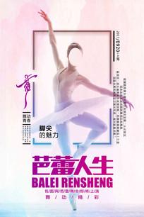时尚芭蕾舞舞蹈海报设计