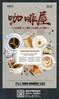 水彩咖啡屋促销海报
