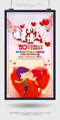 温馨浪漫情人节活动海报