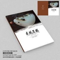 文玩玉器水墨宣传册封面