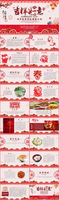 新年春节习俗传统文化PPT