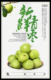 新鲜青枣海报设计