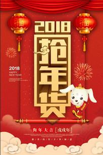 喜庆春节年货节海报