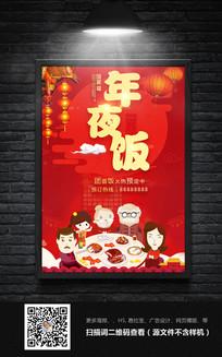 喜庆红色除夕年夜饭宣传海报