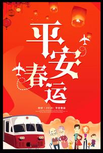 喜庆回家过年宣传海报