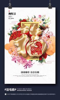 中国风2018狗年福字海报